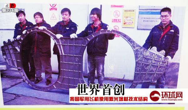 Chiny pokazują największy wydrukowany komponent samolotu-3